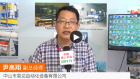 中网市场ChinaOMP.com_中网市场发布: 中山易达自动化设备