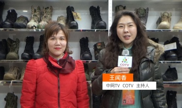 COTV全球直播: 广州地球军鞋工厂