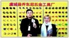 """中網市場ChinaOMP.com_中網頭條發布:虞城縣喬東尼五金工具廠專業研發、生產、批發銷售:""""喬東尼""""品牌各種螺絲刀系列產品"""