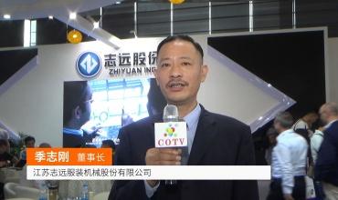 COTV全球直播: 江苏志远股份有限公司