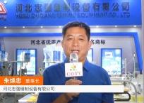 COTV全球直播: 河北志强缝制设备