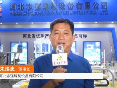 中国网上市场发布: 河北志强缝制设备