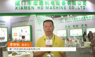 中网市场发布: 厦门市宏迪机电设备