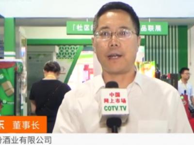 中国网上市场发布: 山西杏汾酒业有限公司