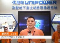 COTV全球直播: 浙江优尼帕智能科技
