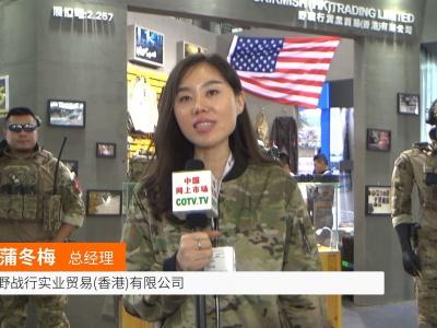 中国网上市场发布: 野战行实业贸易