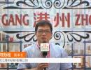 中国网上市场发布: 浙江港州纺织