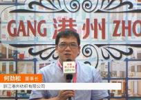 中网市场发布: 浙江港州纺织