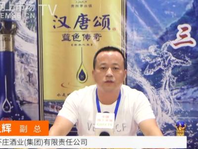 中国网上市场发布: 贵州怀庄酒业汉唐颂酒