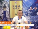 中网市场发布: 贵州怀庄酒业汉唐颂