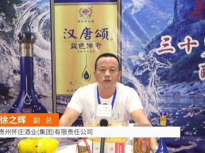 中国网上市场发布: 贵州怀庄酒业汉唐颂