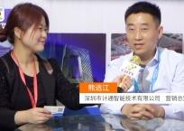 中网市场发布: 深圳市计通智能技术有限公司