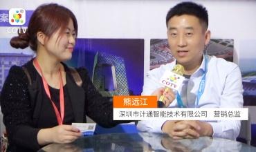 COTV全球直播: 深圳市计通智能技术有限公司
