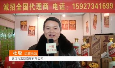 中网市场发布: 武汉富亚商贸