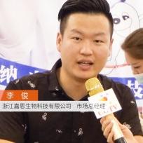 COTV全球直播: 浙江嘉恩生物科技有限公司
