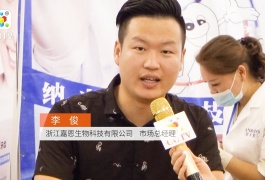 中网市场发布: 浙江嘉恩生物科技有限公司