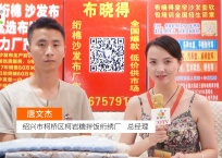 COTV全球直播: 绍兴柯桥柯岩糖拌饭绗绣厂布晓得沙发窗帘