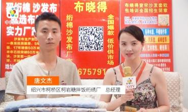 中網市場發布: 紹興柯橋柯巖糖拌飯絎繡廠布曉得沙發窗簾
