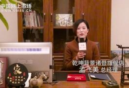 COTV全球直播: 乾坤背景诸暨旗舰店