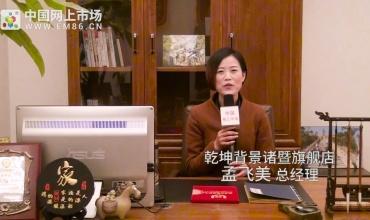 中网市场发布: 乾坤背景诸暨旗舰店