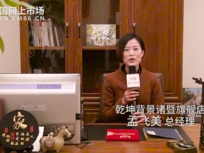 中国网上市场报道: 乾坤背景诸暨旗舰店
