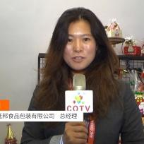 COTV全球直播: 昆山市依托邦食品包装有限公司