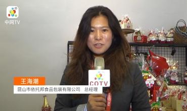 中国网上市场发布: 昆山市依托邦食品包装有限公司