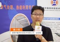 中网市场发布: 湖南中勤热科技技术有限公司