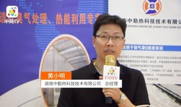 中国网上市场发布: 湖南中勤热科技技术有限公司