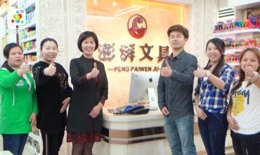 中国网上市场发布: 义乌商贸城澎湃文具商行