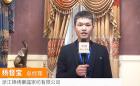 中網市場ChinaOMP.com_中網市場發布: 浙江錦繡豪庭家紡有限公司