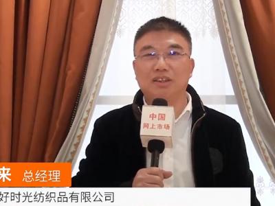 中国网上市场报道: 好时光纺织品有限公司