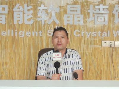 中国网上市场报道: 格茵智能软晶墙饰金华总代理