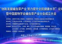 COTV全球直播: 中国菌物学会蛹虫草产业分会成立
