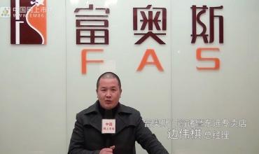 COTV全球直播: 富奥斯门窗诸暨东远专卖店