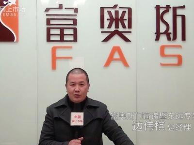 中国网上市场报道: 富奥斯门窗诸暨东远专卖店
