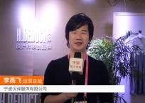 中网市场发布:  宁波汉译服饰有限公司