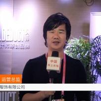 COTV全球直播:  宁波汉译服饰有限公司