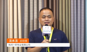 中网市场发布: 杭州一轩布业