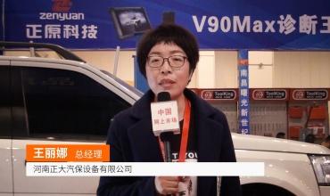 中網市場發布: 河南正大汽保設備有限公司