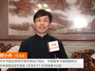 中国网上市场报道: 书法名家胡小舟与海峡两岸书法家现场交流群星荟翠