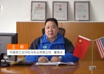 中网市场发布: 杜马车业-中文版