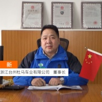 COTV全球直播: 杜马车业-中文版