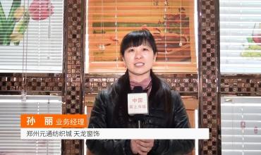 中网市场发布: 郑州天龙窗饰