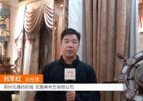 中网市场发布: 郑州元通纺织城优雅美布艺有限公司