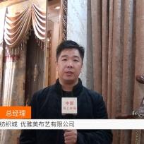 COTV全球直播: 郑州元通纺织城优雅美布艺有限公司