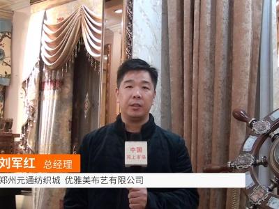 中国网上市场报道: 郑州元通纺织城优雅美布艺有限公司