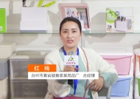 COTV全球直播: 台州市黄岩骏雅家居用品厂