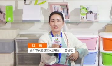 中国网上市场发布: 台州市黄岩骏雅家居用品厂