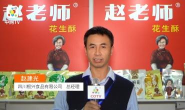COTV全球直播: 四川根兴赵老师食品